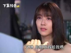 《金家好媳妇》黄少祺掏钻戒求婚韩瑜 周宜霈默默流泪冷眼看一切