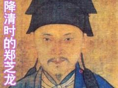 中国历史上的海盗第一人郑芝龙 曾将福建流民运往台湾垦荒